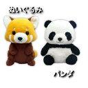 パンダ 動物 どうぶつ ぬいぐるみ おもちゃ 子パンダ パンダこども 贈り物 プレゼント ギフト モフモフ かわいい だっこ 誕生日 レッサーパンダ ぱんだ あかちゃん