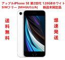 【新品】【未開封品】 2020新型iPhone SE (第2世代) 128GB SIMフリー [ホワイト] MHGU3J/A 送料無料 【プレゼント】【家族】即納