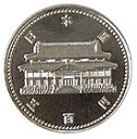 500 yen nickel coin 1992 mint condition of the 20th anniversary of Okinawa return