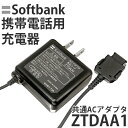 SoftBank ソフトバンクモバイルZTDAA1 [ソフトバンク共通ACアダプタ]【 シャープ 】