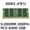 【中古】ノート用 増設メモリ 2GPC2-6400 800M...