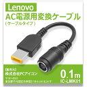 Lenovo 電源コネクタ 変換ケーブル 0.1m丸型プラグ...