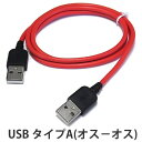 USBケーブル タイプA端子(オス-オス) 80cm【SSA】SU2-AM80R【RCP】【DM便配送商品】