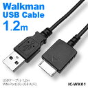 SONY Walkman 専用 充電 / データ転送 USBケーブル 約1.2mWMポート -USB IC-WK01ウォークマンケーブル 【DM便配送商品】【RCP】