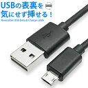 両端リバーシブル microUSBケーブル 15cmUSB Micro B(オス)-USB Aタイプ(オス)QuickCharge3.0対応充電・データ転送対応表裏関係なく端子が挿せる。【RCP】メール便送料無料