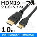 miniHDMI ケーブル 1.0mHDMI ミニタイプC オス - タイプA メスICONSHOP IC-HDM3-1Mネオジオミニ 対応【ポスト投函便対応】