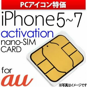 アクティベーションカード アクティベート Activation