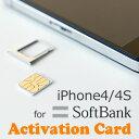 SoftBank iPhone4/4S 専用アクティベーションカードsim無しでもiPhoneが使えるようになります【RCP】【ポスト投函便 送料無料】