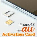 【メール便対応】AU iPhone4S専用アクティベーションカードsim無しでもiPhoneが使えるようになります【RCP】Activation Card