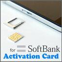 Softbank iPhone 専用 アクティベーションsimiPhone7/6/6s/6+/5/5S/5C 対応sim無しでiPhoneが使えるようになりますActivation SIM Card for Softbankアクティベーションシムカード【RCP】【ポスト投函便送料無料】