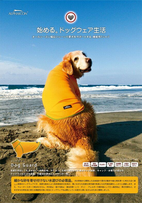 【ALPHAICON アルファアイコン】【大型犬用】犬 Tシャツ/ドッグガード(2011モデル)/ドッグウェア/犬服/犬 服/レインウェア/アルファアイコン/ALPHAICON/撥水/機能的/ペットウェア【超大型犬/3XL】 犬用Tシャツ/散歩用/寒さ対策/汚れ防止/ノミダニ対策/ドッグスポーツ/ドッグラン/雨/雪/川/海/室内/アウトドア/キャンプ/セントバーナード/バーニーズ/グレートデン