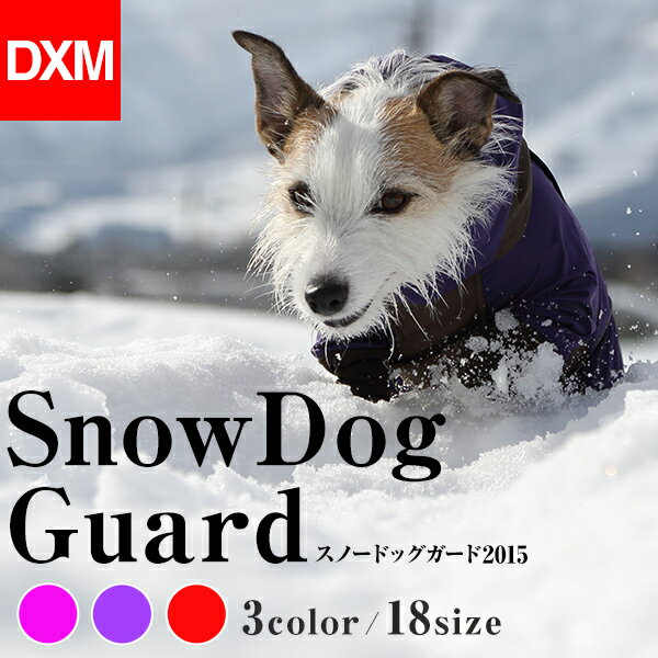 スノードッグガード【DXM】