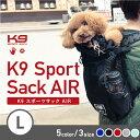 K9スポーツサックAIR Lサイズ
