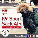 RoomClip商品情報 - K9スポーツサックAIR Sサイズ