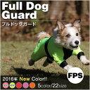 【ALPHAICON アルファアイコン】犬 ALPHAICON/フルドッグガードドッグウェア/犬服/