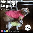 【ALPHAICON アルファアイコン】メランジロゴTシャツ(2016モデル)/ドッグウェア/犬服/犬 服/ペットウェア【大型犬/1XL】