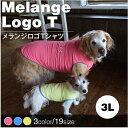 【ALPHAICON アルファアイコン】メランジロゴTシャツ(2016モデル)/ドッグウェア/犬服/犬 服/ペットウェア【大型犬/3L】