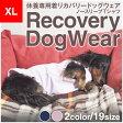 【ALPHAICON アルファアイコン】 リカバリードッグウェアT ネイビー ドッグウエア 大型犬用 つなぎ・カバーオール【XL】