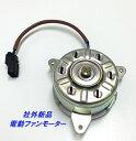 ■ステップワゴン/RK5/RK6【新品】電動ファンモーター/AC用