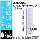 【あす楽対応】アマノ AMANO タイムカード用 カードラック12S★タイムプラザ