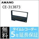 【あす楽対応】【在庫豊富】アマノ AMANO インクリボン CE-313873【TF5600シリーズ・TF4700・4800・7700N】延長保証のアマノタイム専門館