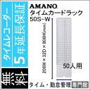 【あす楽対応】アマノ AMANO タイムカード用 タイムカードラック50S★タイムプラザ
