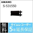 アマノ AMANO タイムスタンプ用インクリボン S-531...