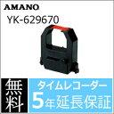 アマノ AMANO タイムスタンプ用インクリボン YK-62...