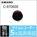 アマノ AMANO タイムレコーダー用インクリボン C-870600【M-7500G・7600G/M-9100〜9900S】延長保証のアマノタイム専門館