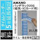 【あす楽対応】アマノ AMANO IC 磁気カード用 バッヂラック 20S(IDカードラック 20S)延長保証のアマノタイム専門館