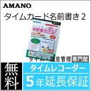 アマノ AMANO タイムカード名前書きソフト2★タイムプラザ