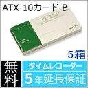 【あす楽対応】【在庫豊富】アマノ AMANO タイムカード ATX10カードB(20日・5日締用) 5箱【ATX-10用】★タイムプラザ