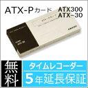 【あす楽対応】【在庫豊富】アマノ AMANO タイムカード ATX-Pカード【ATX-20/30/300用】★タイムプラザ