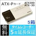 【あす楽対応】【在庫豊富】アマノ AMANO タイムカード ATX-Pカード 5箱【ATX-20/30/300用】★タイムプラザ