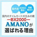 ��5ǯ��̵����Ĺ�ݾڡۡڤ����ڡۡڲ��襢��ۥ��ޥΥ�����쥳������ AMANO BX2000 �����५���ɡʥ��ޥΥ����ɸߴ��ʡ�1Ȣ�ա�4��ñ��(��)������ǽ�ʤ��۱�Ĺ�ݾڤΥ��ޥΥ����������