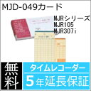 【あす楽対応】【在庫豊富】アマノ AMANO タイムカード MJD-049カード【MJRシリーズ用】★タイムプラザ