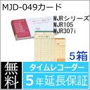 【あす楽対応】【在庫豊富】アマノ AMANO タイムカード MJD-049カード 5箱【MJRシリーズ用】★タイムプラザ