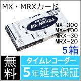 【在庫豊富】アマノ AMANO タイムカード MX・MRXカード 5箱【MX-100/300・MRX20/30用】★タイムプラザ