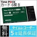 【あす楽対応】【在庫豊富】アマノ AMANO タイムカード TimeP@CKカード6欄 B【TimeP@CK Professional/Professional...