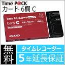 【あす楽対応】【在庫豊富】アマノ AMANO タイムカード TimeP@CKカード6欄 C【TimeP@CK Professional/Professional...