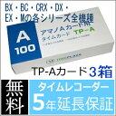 【あす楽対応】【在庫豊富】アマノ標準タイムレコーダー用タイムカード(15日・末日締用 Aカード対応)TP-A 3箱【BX・CRX・DX・EXシリーズ等】