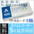【あす楽対応】【在庫豊富】アマノ標準タイムレコーダー用タイムカード(15日・末日締用 Aカード対応)TP-A 5箱【BX・CRX・DX・EXシリーズ等】