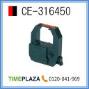 【あす楽対応】【在庫豊富】アマノ AMANO タイムレコーダー用インクリボン CE-316450 タイム専門館