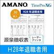 平成28年度分退職者用 源泉徴収票(30枚入)