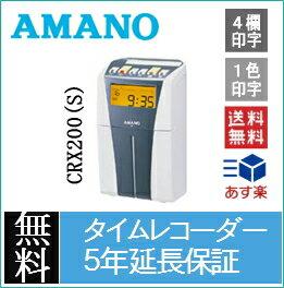 【下取りあり】アマノAMANOCRX-200タイムレコーダー(5年保証)