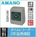 【3年間無料延長保証】アマノ AMANO 電子タイムレコーダー EX9100 [2色印字]オリジナルタイムカード(アマノ標準カードA・B・C互換品)2箱付★タイムプラザ【6欄・赤黒印字】