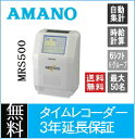 【3年間無料延長保証】アマノ AMANO 時間集計機 MRS-500タイムプラザ 下取値引2000円