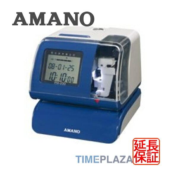 ◆楽天最安値に挑戦!アマノ AMANO タイムスタンプ PIX-200★レビュー投稿でさらに粗品進呈アリ延長保証のアマノタイム専門館