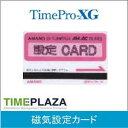 【在庫豊富】アマノ AMANO 設定カード(磁気)<アマノ磁気カード式タイムレコーダー対応>延長保証のアマノタイム専門館