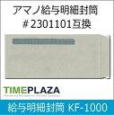【在庫豊富】タイムプラザ 給与明細封筒 KF-1000(1000枚入)[アマノ2301101同等品]タイムプラザ
